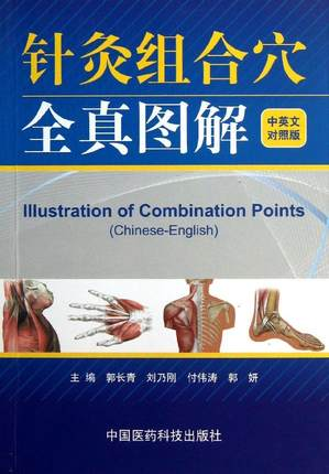Traditional Chinese Medicine Book ,Illustration Of Combination Points In Chinese-English With Pictures