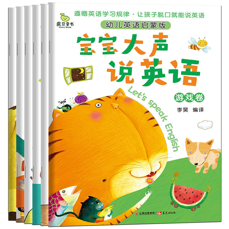 Kids And Baby Let's Speak English :Kindergarten English-Chinese Early Childhood Education Books Age 0-6 All Of 6