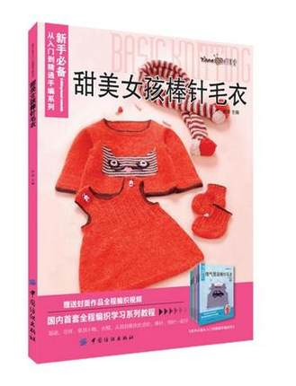 Chinese Knitting Pattern Sweater Book Fit For 0-10 Ages Sweet Girls Including Details Step Page