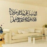 Salatอลันศาสดาการประดิษฐ์ตัวอักษรภาษาอาหรับผนังสติก