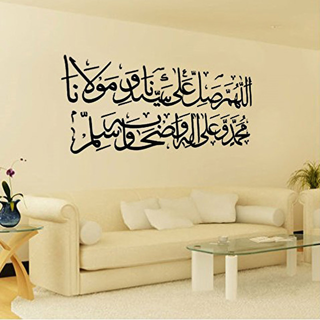 Salat Alan Prophet Calligraphy Arabic Wall Sticker For Living Room ...