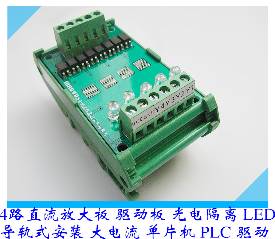 4 way amplifier board transistor driver board relay module PLC single chip solenoid valve 4h 0bh01 a10 driver board