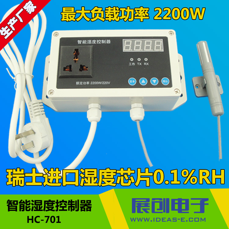 HC-701 Humidity Controller Humidity Control Switch High-precision Aquaculture Drying and Dehumidification. vc231 high precision digital temperature and humidity controller
