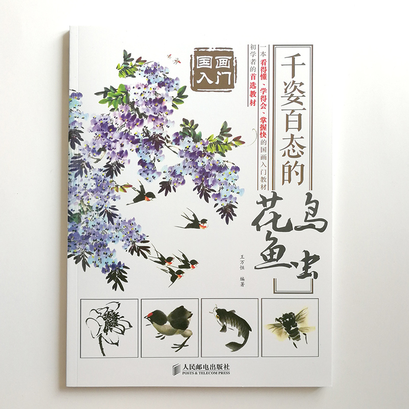 Traditional Chinese Painting Textbook For Beginner (Flower/Bird/Insect/Fish ) Chinese Painting Techniques Book
