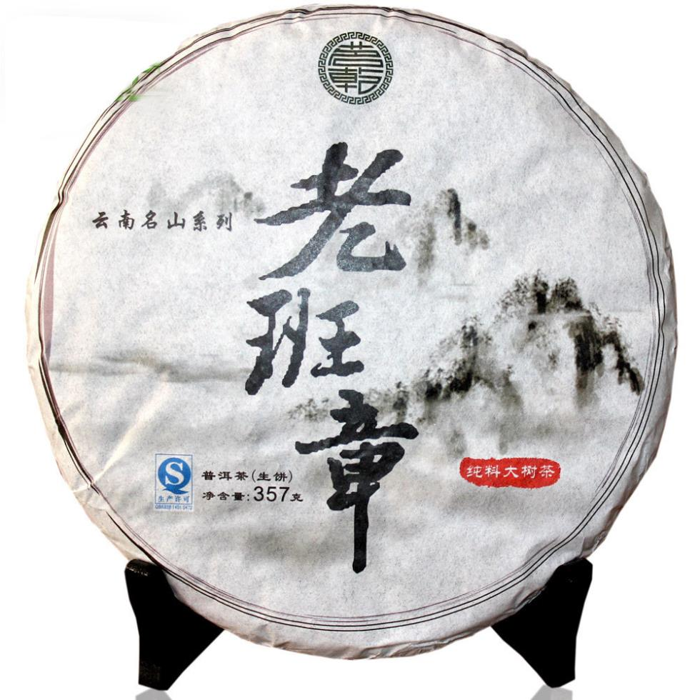 Puer tea spring tea old class Chinese yunnan puerh 357g chapter font b health b font