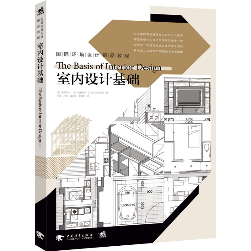 New the basis of Interior design book International Environmental Design Excellence Course Home space decoration tutorial wing chun boji tutorial