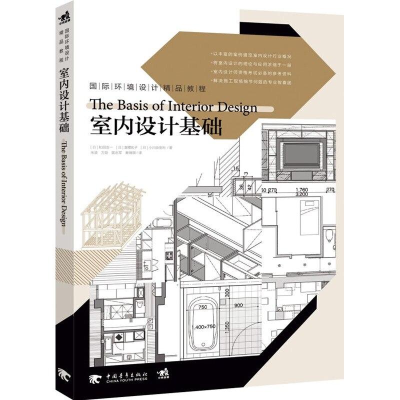 Nouveau la base du livre de design d'intérieur International environnement Design Excellence cours maison espace décoration tutoriel