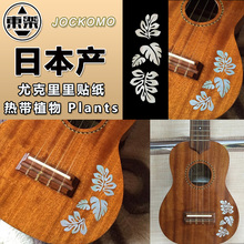 Inlay Stickers UH13 Decal for Ukulele Body – Tropical Plants