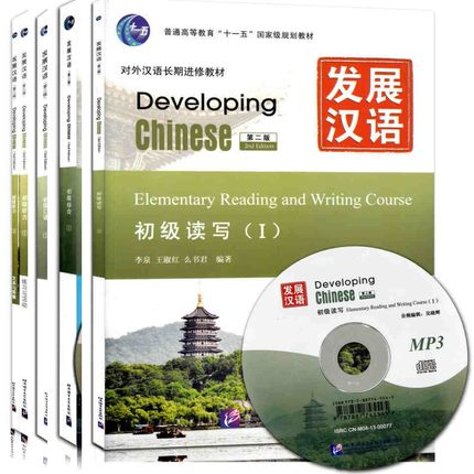 4pcs Developing Chinese Primary 1 (Comprehensive + Oral + Reading + Listening Comprehension ) Book Textbook