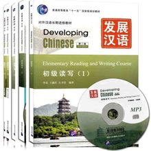 4pcs Developing Chinese Primary 1 (Comprehensive + oral reading listening comprehension ) book textbook