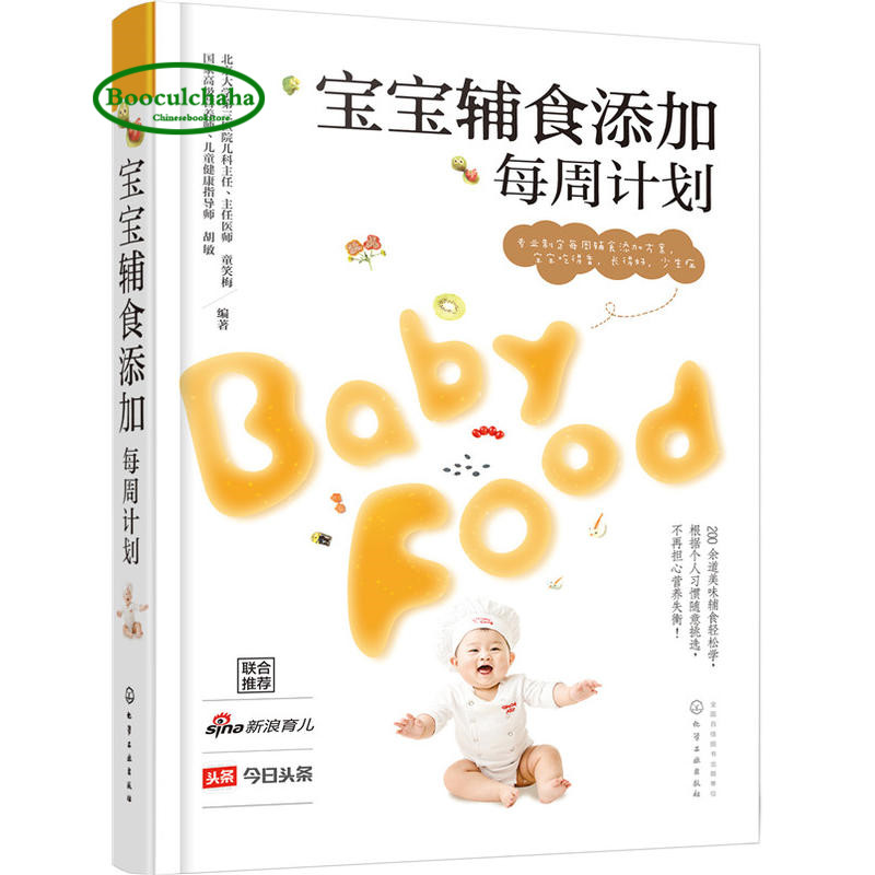 Easily Make More Than 200 Delicate Food Supplements Office & School Supplies Professional Baby Food Supplement Weekly Plan From 6 Months To 3 Years Old