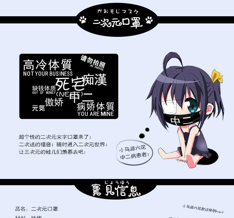 01  Anime Character textual content cosplay masks Evil lady Proud humorous Distinctive style Snug breathable unisex maschera di protezione HTB1yn8yz4WYBuNjy1zkq6xGGpXaX