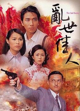 《乱世佳人》2007年香港历史,爱情,战争电视剧在线观看