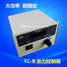 TC-B Tension Controller, Magnetic Particle , Manual Tension Table, Manual Tension Controller