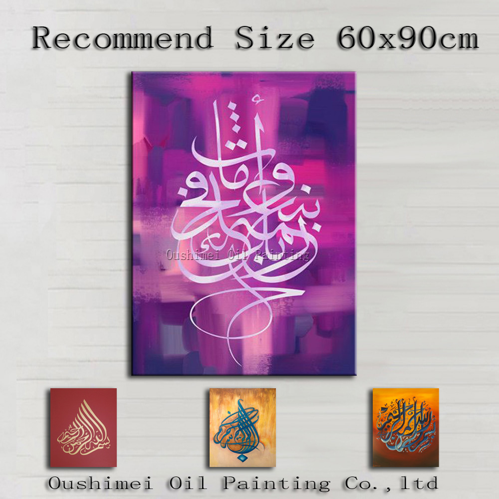 New Hand Painted Modern Sharia Picture On Canvas Wall Art Religion Painting Islam Oil Painting Abstract Mural For Room Decor Art