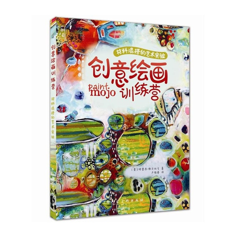 Creative Painting Training Camp Children hand-painted introductory textbook graffiti bookCreative Painting Training Camp Children hand-painted introductory textbook graffiti book