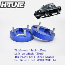 H-TUNE алюминий 2 «Поднимите спереди катушки стойки Spacer для D40 NP300 Navara 4WD 05-14