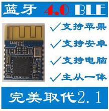 Free Shipping Bluetooth module 4.0 BLE TI CC2540 / 1 HM-11 low-power serial module Smallest