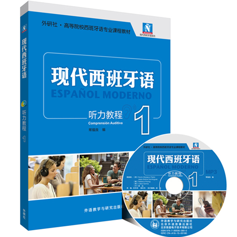 New Arrival Modern Spanish Listening Course 1Student's book with CD 3pcs set chinese spanish textbook modern tutorial book spanish practical book with cd for chlildren volume 1 2 3 new edition