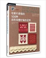 Classical Knitting Pattern Book Northern Europe Motif Pattern