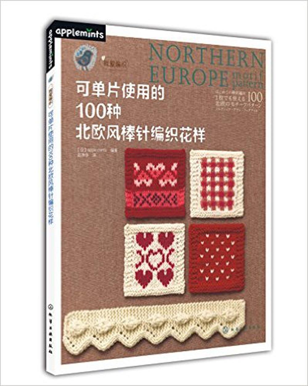 Classico Modello di lavoro a maglia libro: Nord Europa motif modelloClassico Modello di lavoro a maglia libro: Nord Europa motif modello