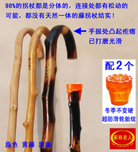Filial piety elderly Rattan  natural solid wood integrated whole old mountain tour pal. cane