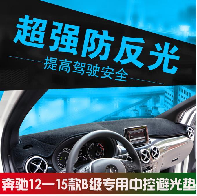 Accessoires de décoration de voiture Dashmats housse de tableau de bord pour mercedes-benz mercedes-benz classe b t245 w246 B160 B180 B200 B220 B250 2015