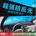 Dashmats car styling accesorios tablero de instrumentos cubierta para Mercedes-Benz Mercedes b-class t245 w246 B160 B180 B200 B220 B250 2015