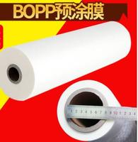 45cm*200m 30mic Pre coated film gloss matte BOPP single sided double sided plastic film roll laminating machine 3 inch core