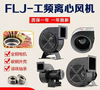 130/150FLJ1/0/5/17/15/7 380V/220V/30W 500W small power frequency multi wing air model centrifugal blower