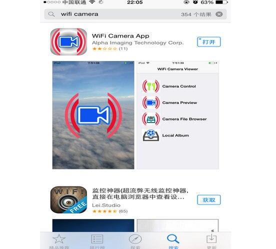 wifi camera app 1.jpg