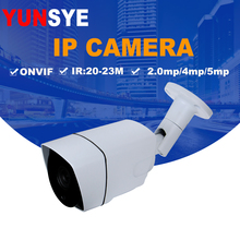 yunsye Wide Angle 2.8mm Outdoor IP Camera PoE 1080P 4mp 5mp Metal Case ONVIF Security Waterproof CCTV 4PCS ARRAY LED