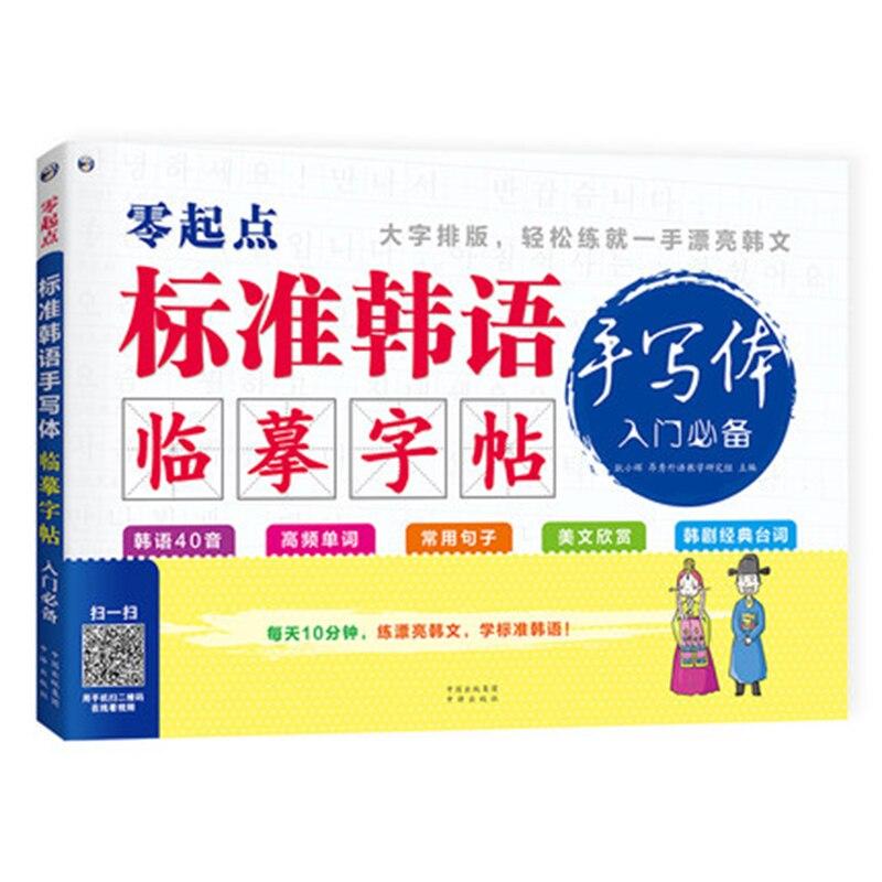 Korean Handwritten Copybooks Korean Text Posts Handwritten Korean Basic Practice Copybook Books Word Stickers Study Book