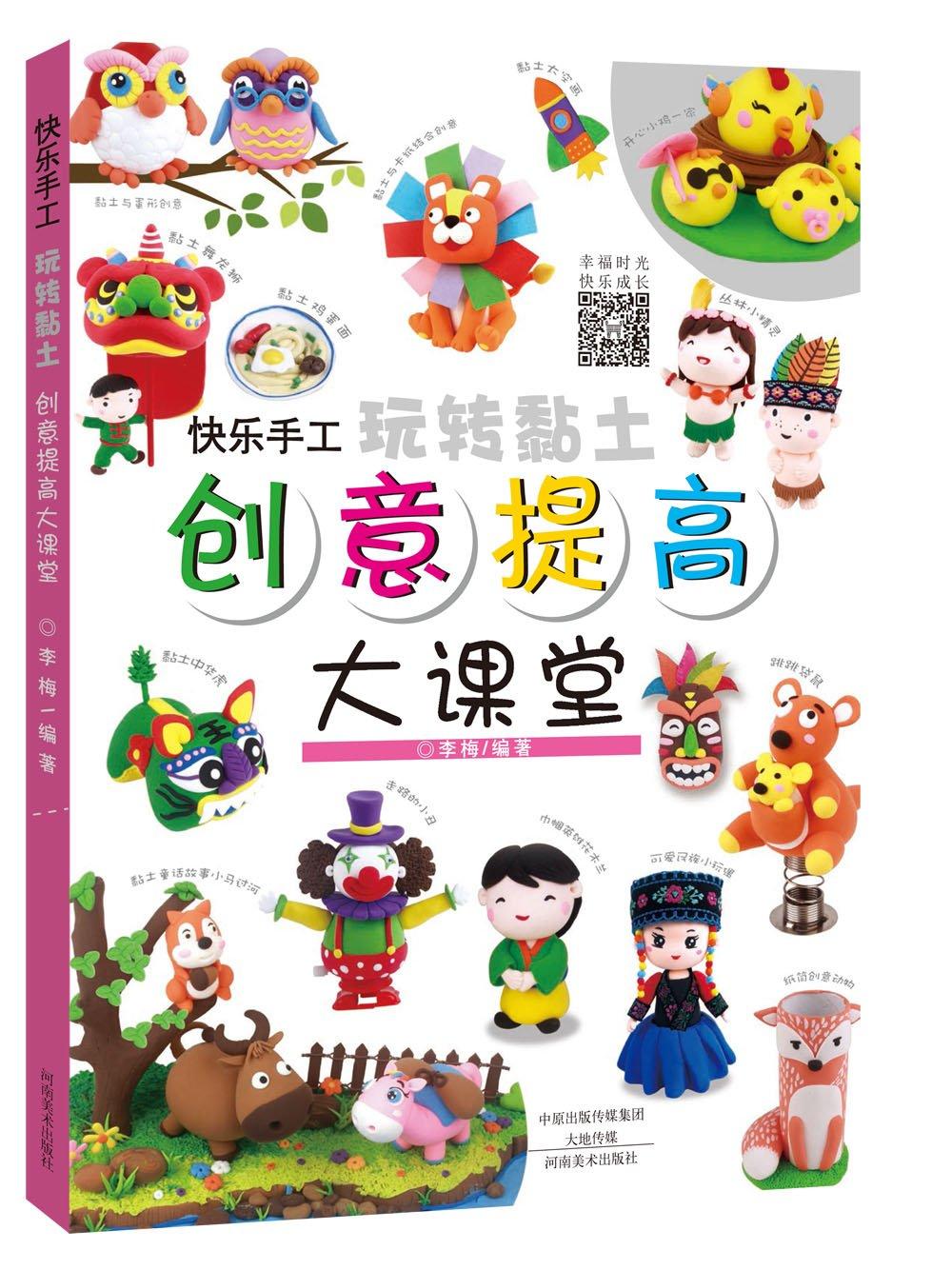 Handmade Creative Clay Books Diy Handmade Clay Basic Books For Kids Children