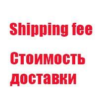 Оплата ссылка для стоимость доставки, не для itmes.