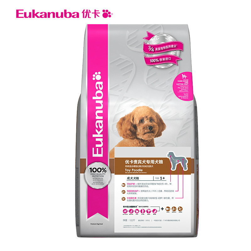 Eukanuba food coupons