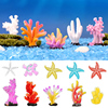 Fish Tank Ornaments Landscape Home Decoration Aquariums 1PC Starfish Coral Artificial Microlandschaft Resion DIY Popular 1