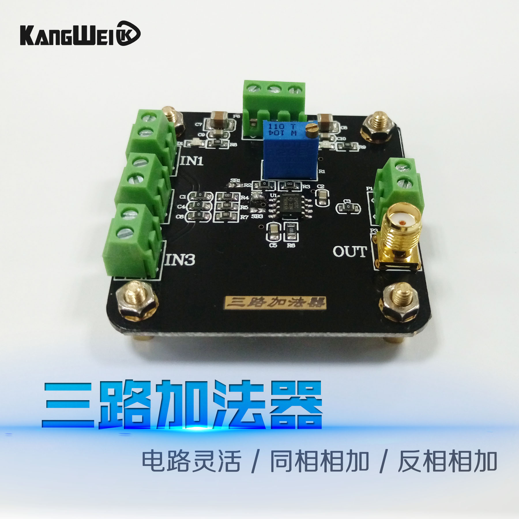 Three Way Adder, Operation Amplifier Module, Phase Adding, Inverting Adding Circuit Is Flexible saimi skdh145 12 145a 1200v brand new original three phase controlled rectifier bridge module