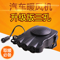 Car Heater Heating Cooling Fan Portable ABS Heating Cooling Dry Heater Fan Defrost Deice Defog
