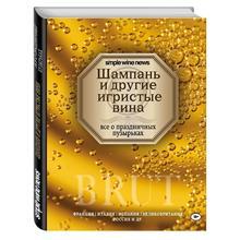 Шампань и другие игристые вина (978-5-699-93589-5, 232 стр., 18+)