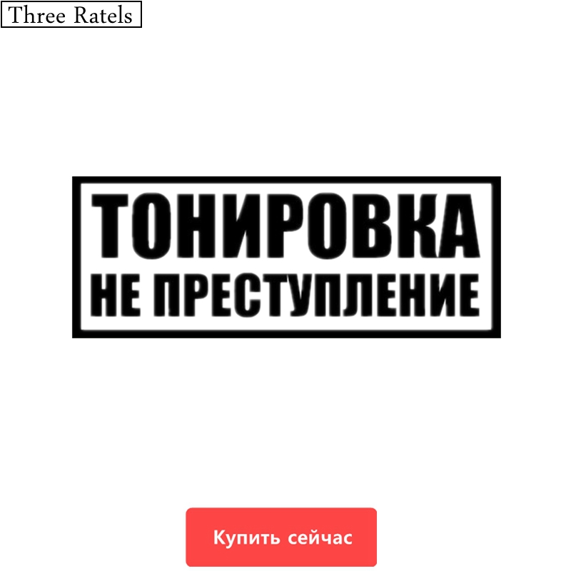 Three Ratels TZ-300 7.8*20cm 15*39.6cm 1-4 pieces Tinting is not a crime car sticker car stickers