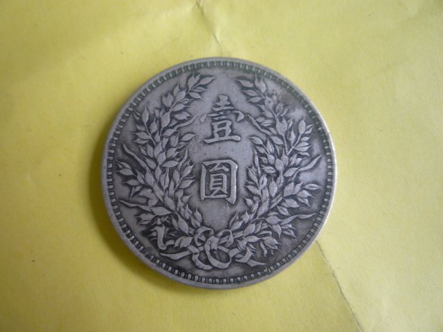 Коллекционный старинный китайский серебряный доллар Монета YUANBAO, 1914