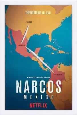 毒枭:墨西哥