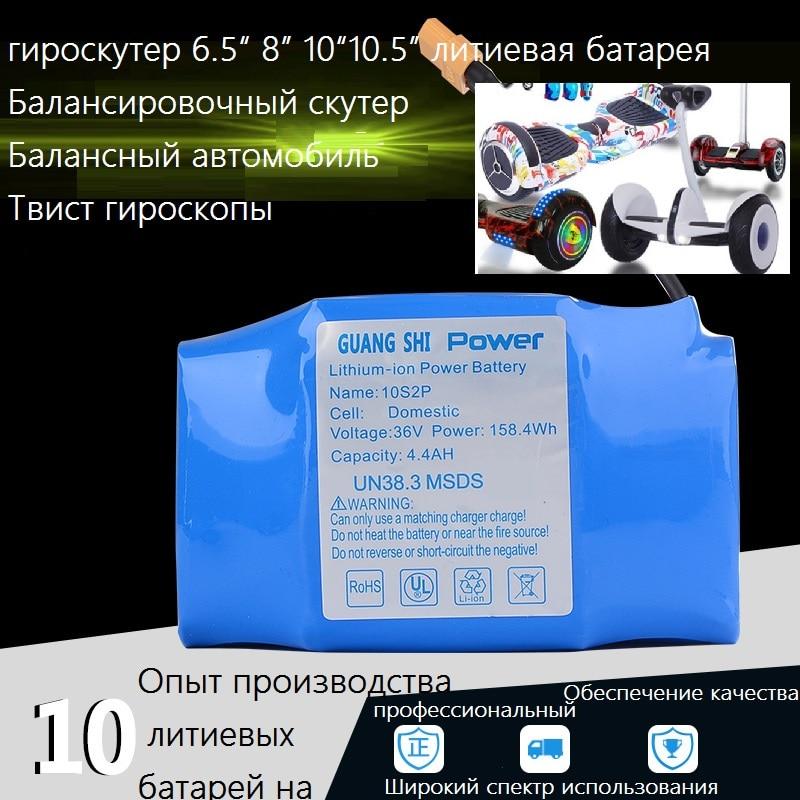 Battery for hoverboard balancing scooter gyroscope geroskutter excerter hydrosculator 36 V4.4ah lithium Power Battery Giroskuter