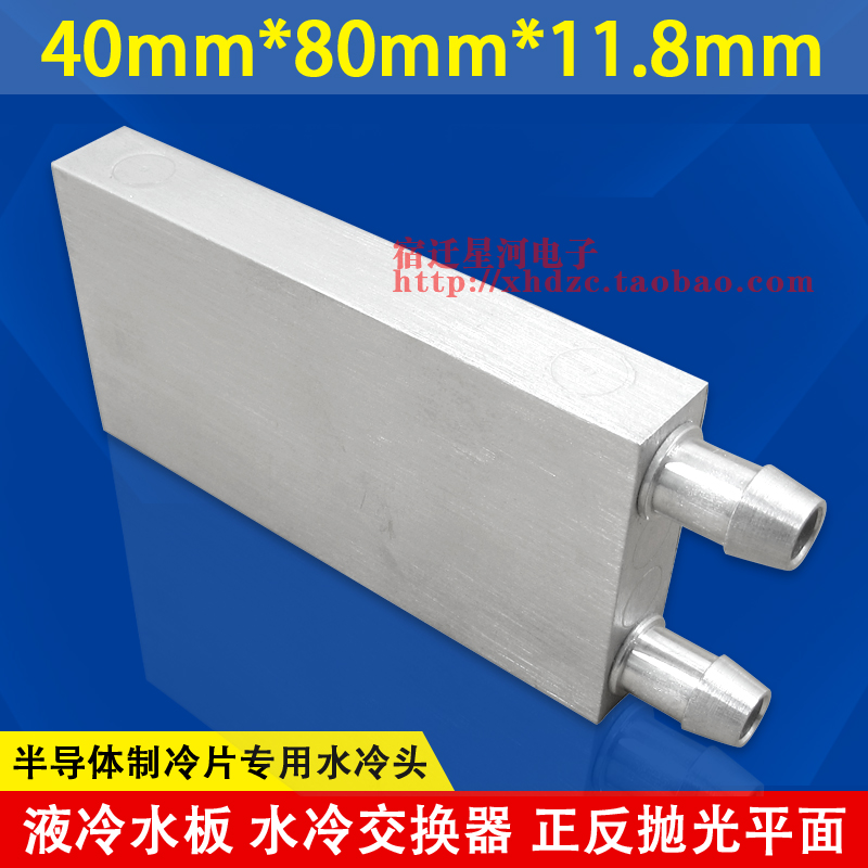 Water cooling head 40*80*12mm aluminum water cooling head liquid cold water plate double plane M type water cooling radiator