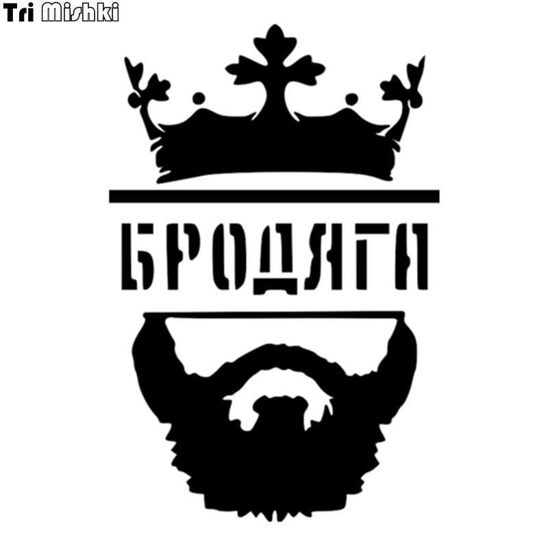 Корона и борода картинки