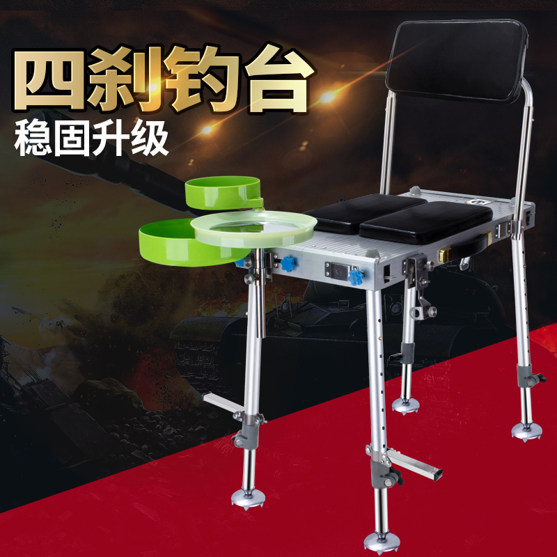 Fishing table fishing chair Aluminum alloy with steel Light and convenient Foldable multifunctional 500kg loading