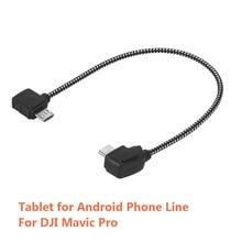 Пульт дистанционного управления планшет данных Соединительный кабель для планшета для Android телефонная линия Обратный для DJI Mavic pro RC Drone аксессуары