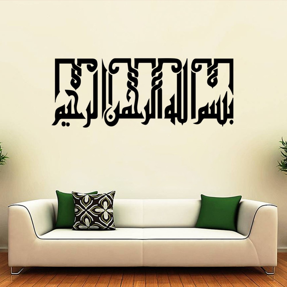 Muslim Wall Decals Arabic Islam Vinyl Wall Stickers Wallpaper for ...
