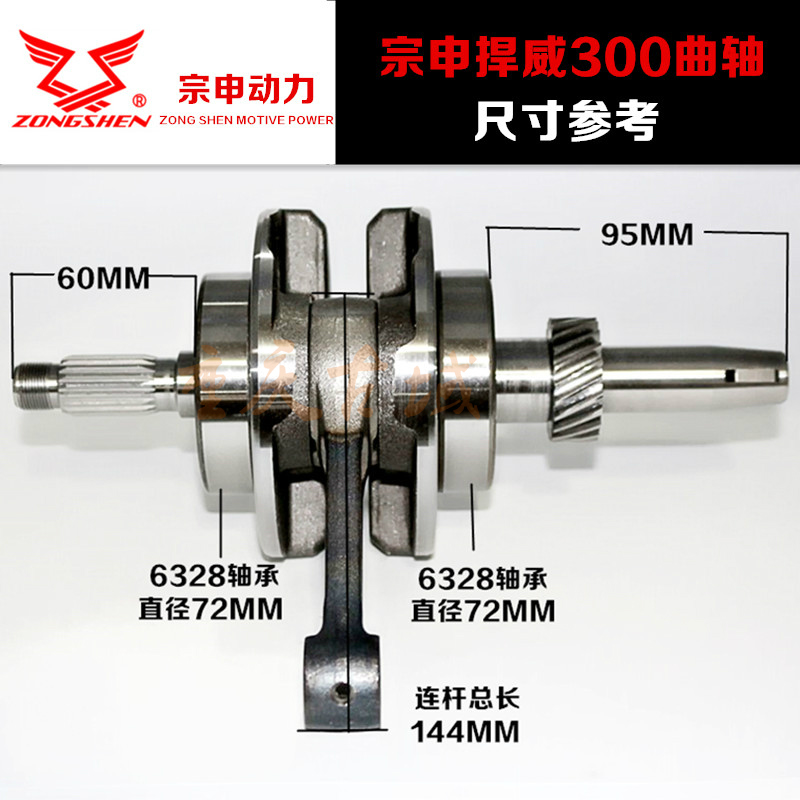 Zongshen three-wheeled motorcycle engine parts SB300 water-cooled crankshaft tsunami / Converse connecting rod assembly dle60 crankshaft connecting rod for dle engine parts connector